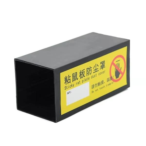 粘鼠板防尘罩