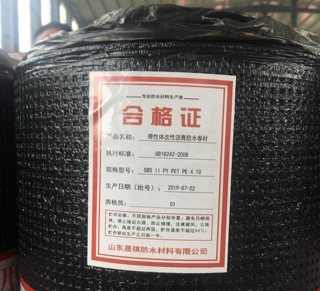SBS改性沥青防水卷材