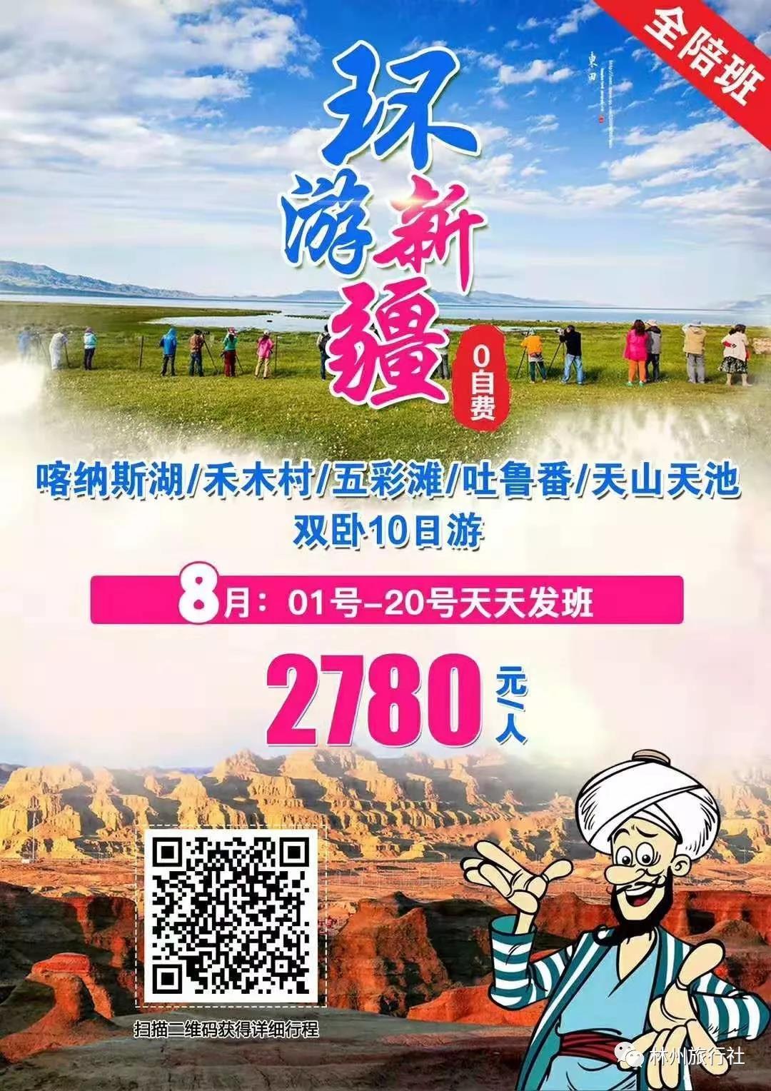 林州到新疆