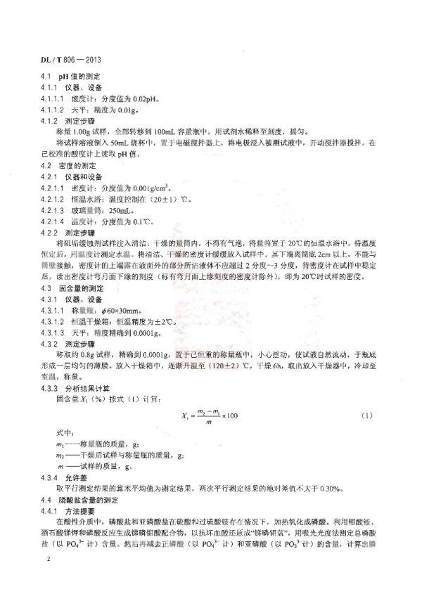 AS-201緩蝕阻垢劑