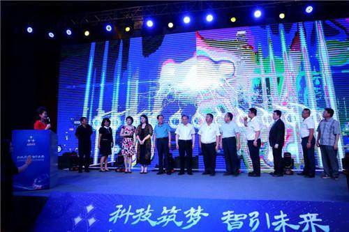 内蒙古晶新科技携手IDC资本集团境外上市新闻发布会呼和浩特举行