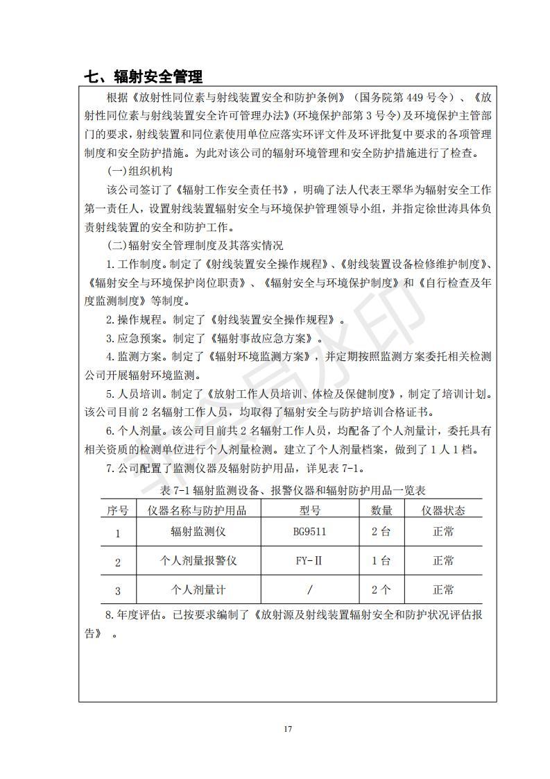 業翔環保報告