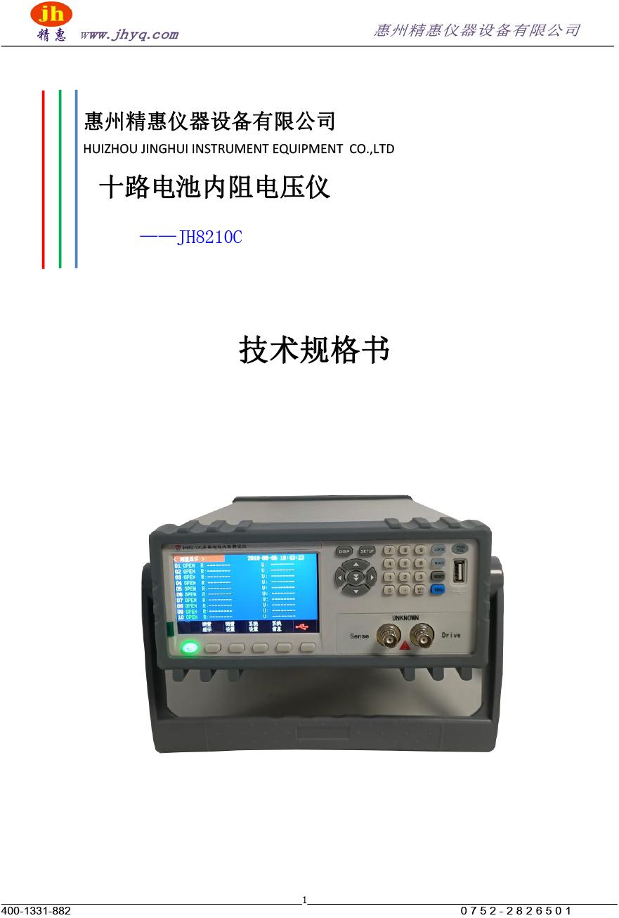 电池内阻电压仪