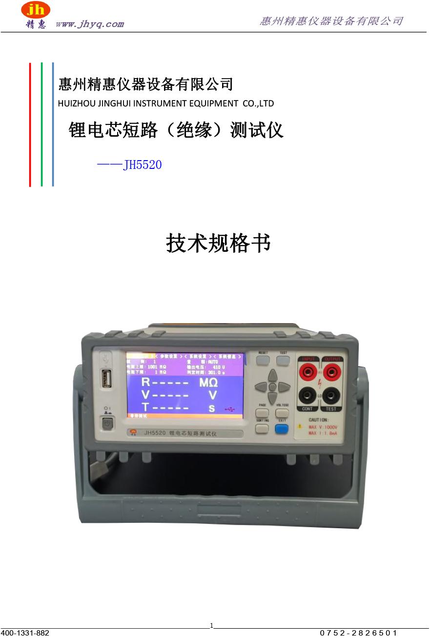 鋰電芯短路測試儀