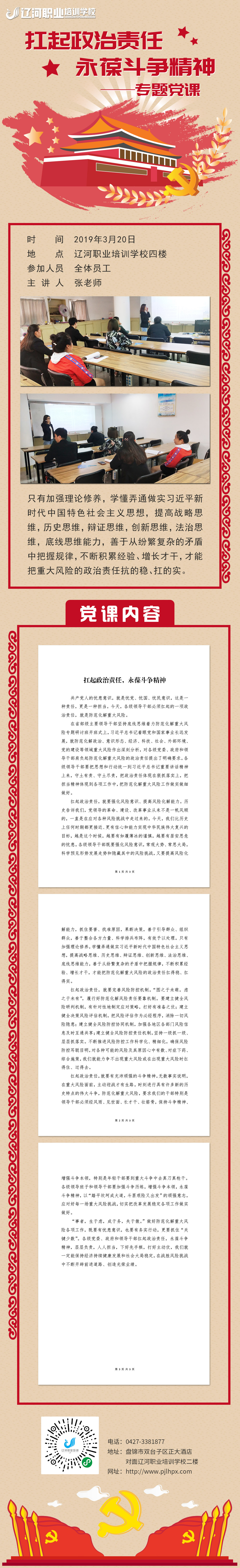 辽河职业培训学校