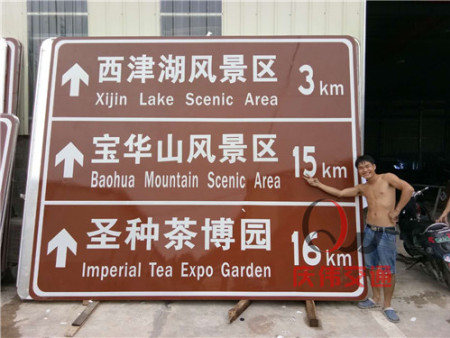 易胜博体育投注旅游景区标识牌