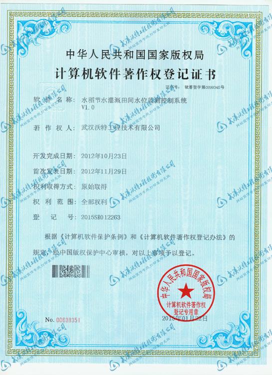 水處理專利