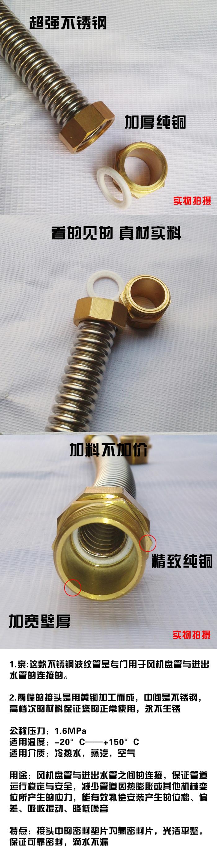 风机盘管水管软连接
