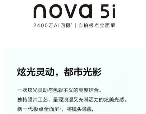 华为 nova 5i