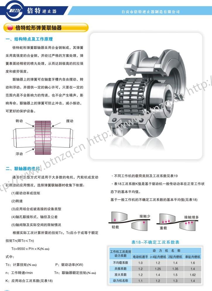 倍特FUN88电竞器制造有限公司
