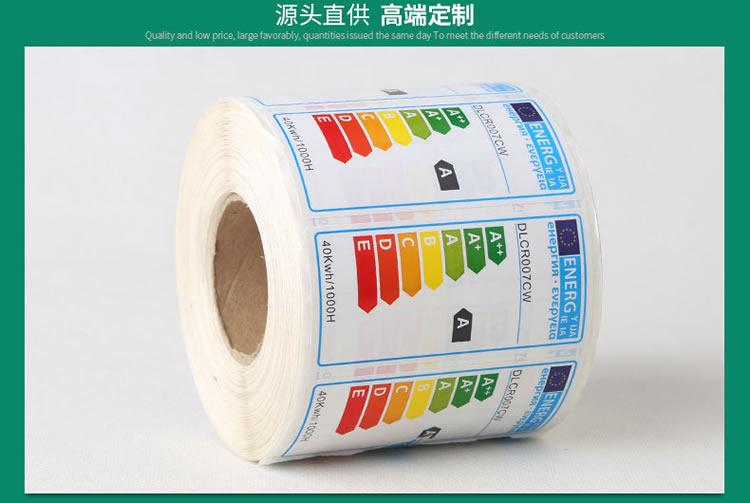 北京快乐8网站-首页_WelcomebebC_印刷不干胶标签
