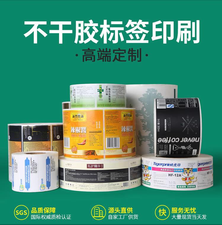 北京快乐8网站-首页_WelcomeUXAi_印刷不干胶标签