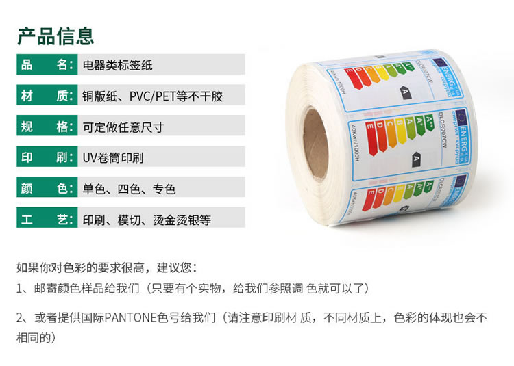 印刷不干胶标签