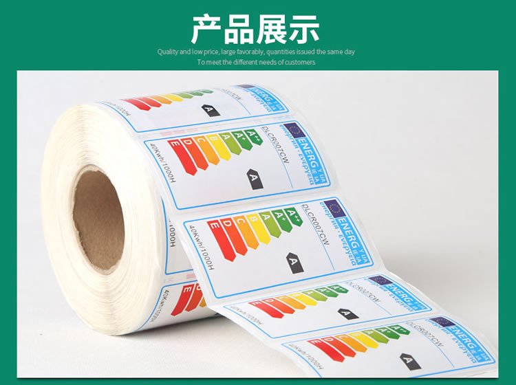 北京快乐8网站-首页_WelcomeGUSo_印刷不干胶标签