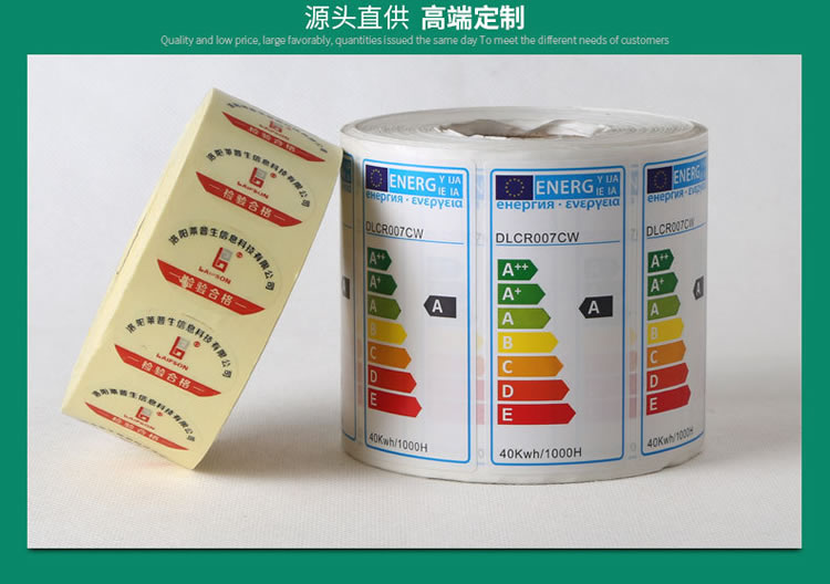 北京快乐8网站-首页_WelcomeheFE_印刷不干胶标签