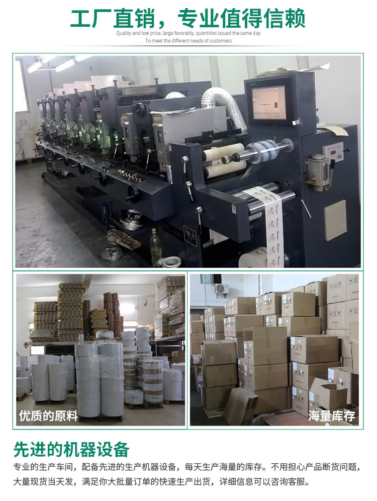 北京快乐8网站-首页_Welcomekzig_印刷不干胶标签