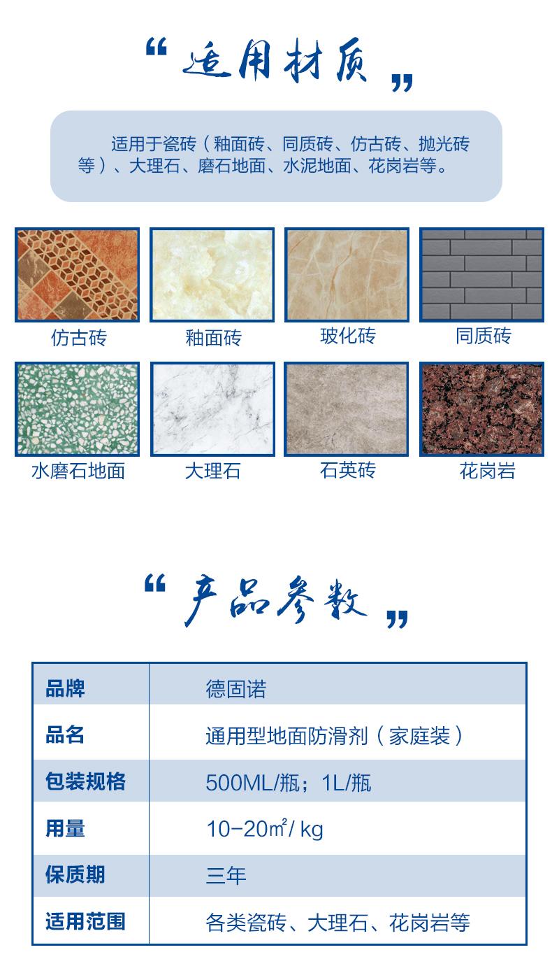 瓷砖防滑剂