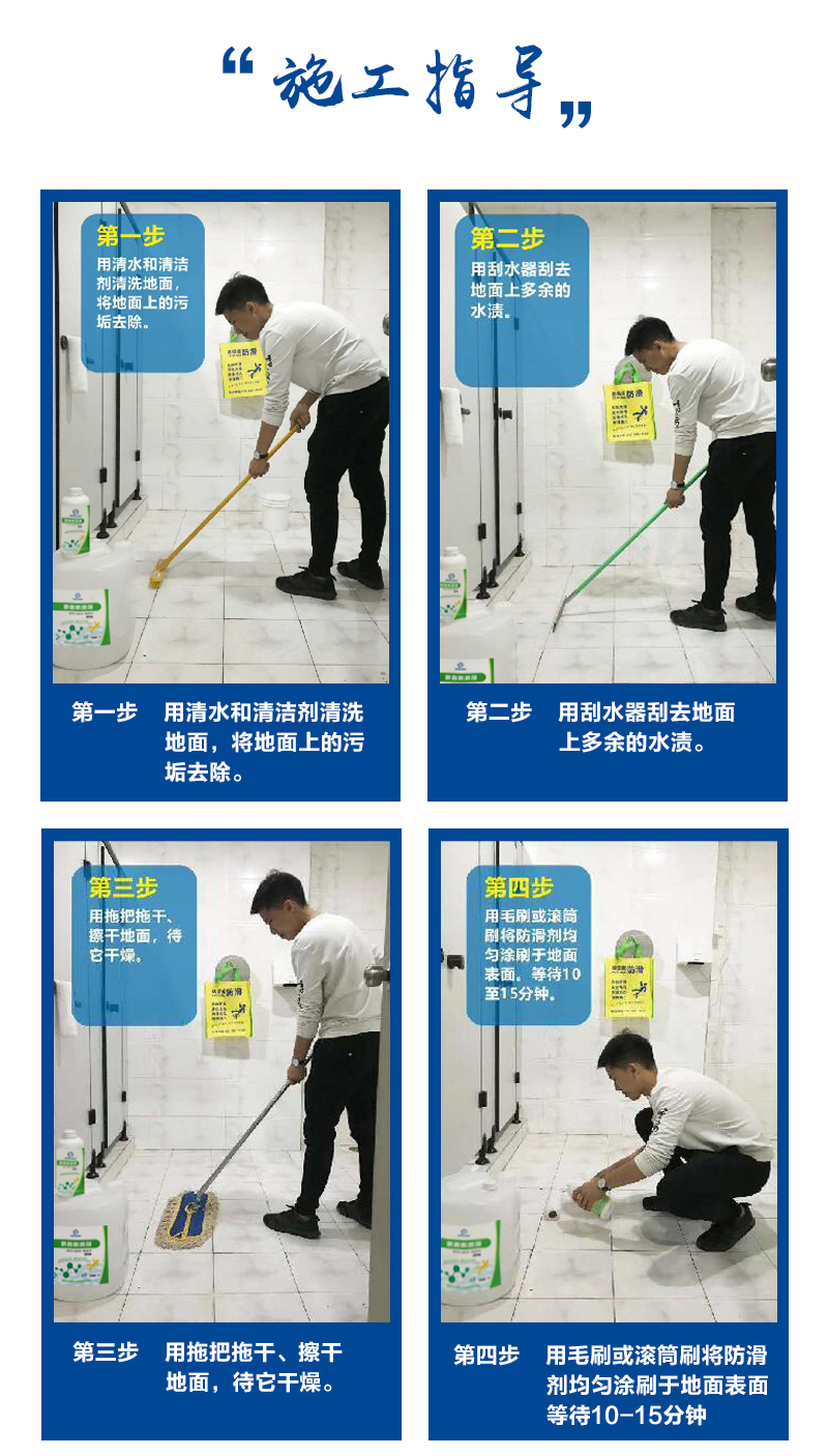 广东地面防滑剂
