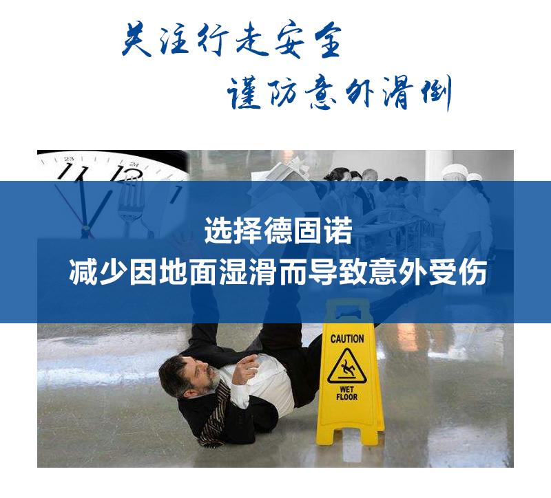 瓷砖地面防滑剂