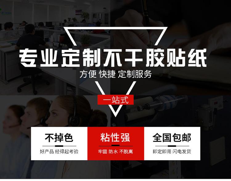 北京快乐8网站-首页_WelcomeqQZf_不干胶标签