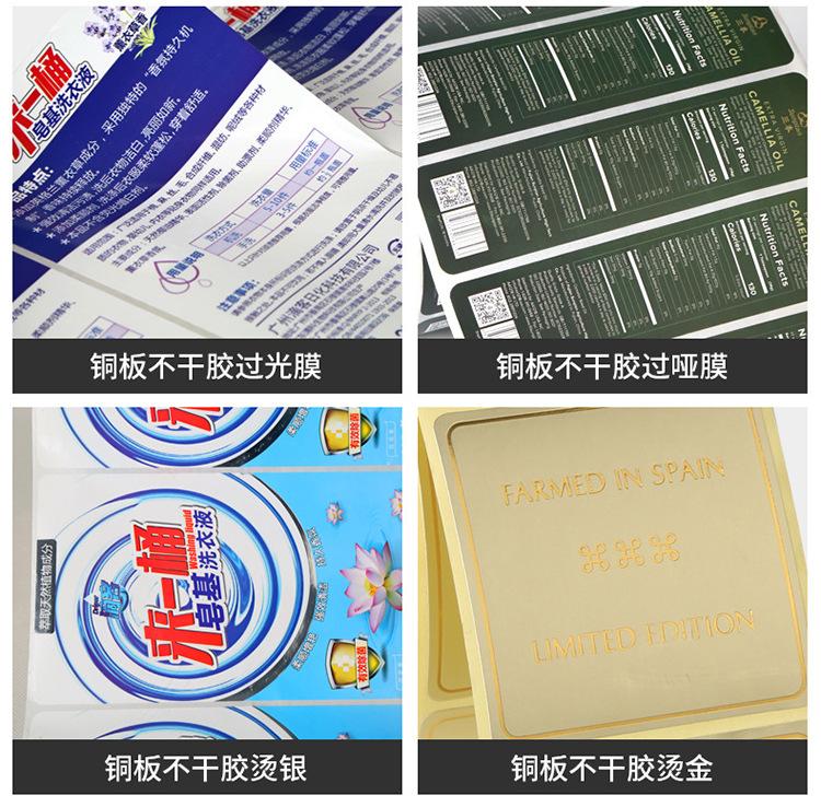 北京快乐8网站-首页_WelcomedhZi_不干胶标签
