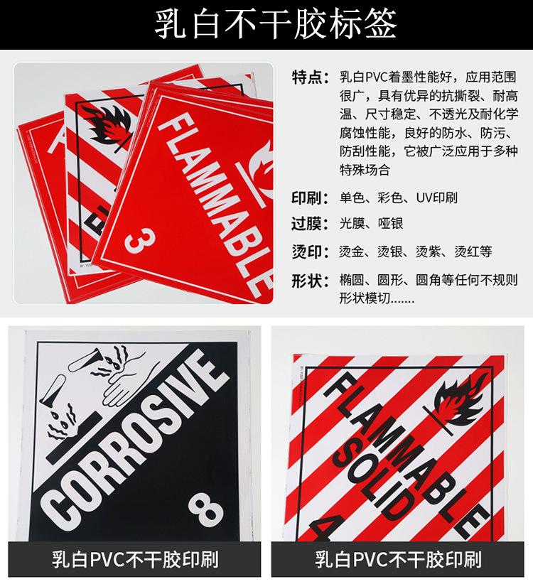 北京快乐8网站-首页_WelcomenHkk_不干胶标签
