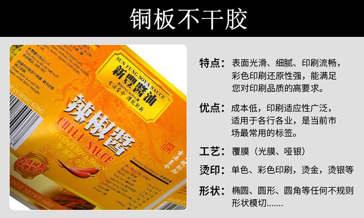 北京快乐8网站-首页_WelcomeqCnp_不干胶标签