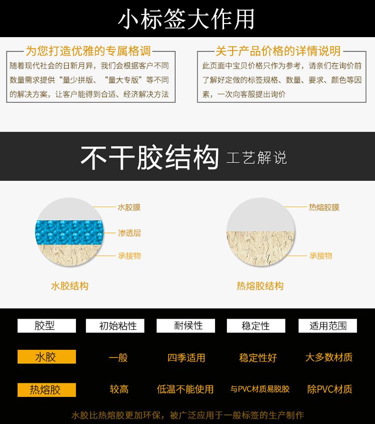 北京快乐8网站-首页_WelcomeHBrv_不干胶标签