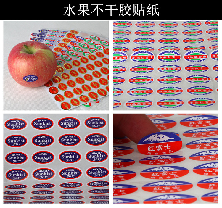 北京快乐8网站-首页_WelcomeOwNt_不干胶标签