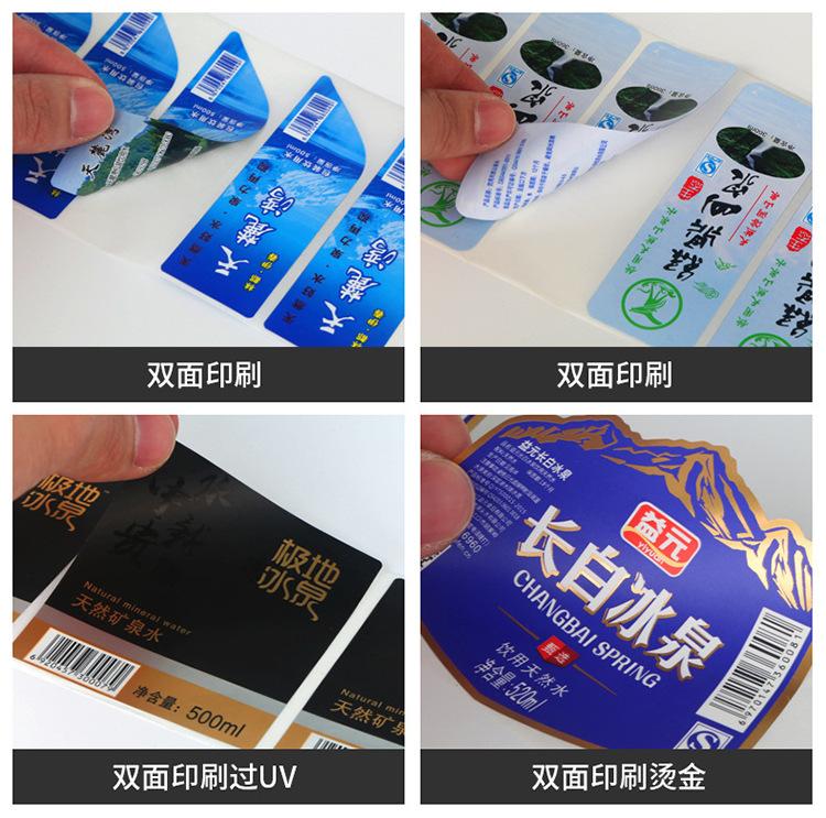 北京快乐8网站-首页_WelcomeiAct_不干胶标签