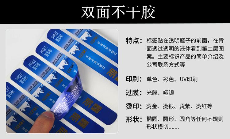北京快乐8网站-首页_WelcomelLcx_不干胶标签