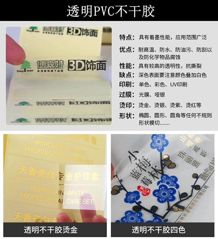 北京快乐8网站-首页_WelcomeSmsm_不干胶标签