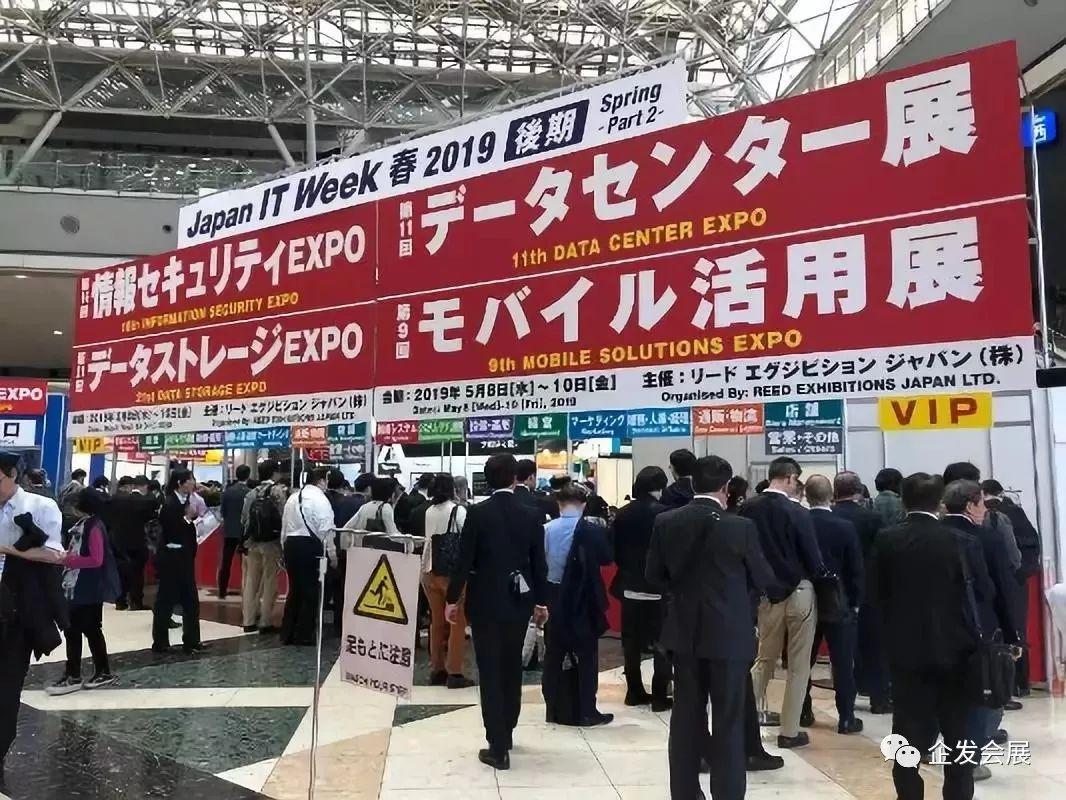 日本IT WEEK展览会