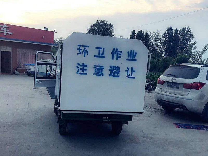 电动四轮垃圾车
