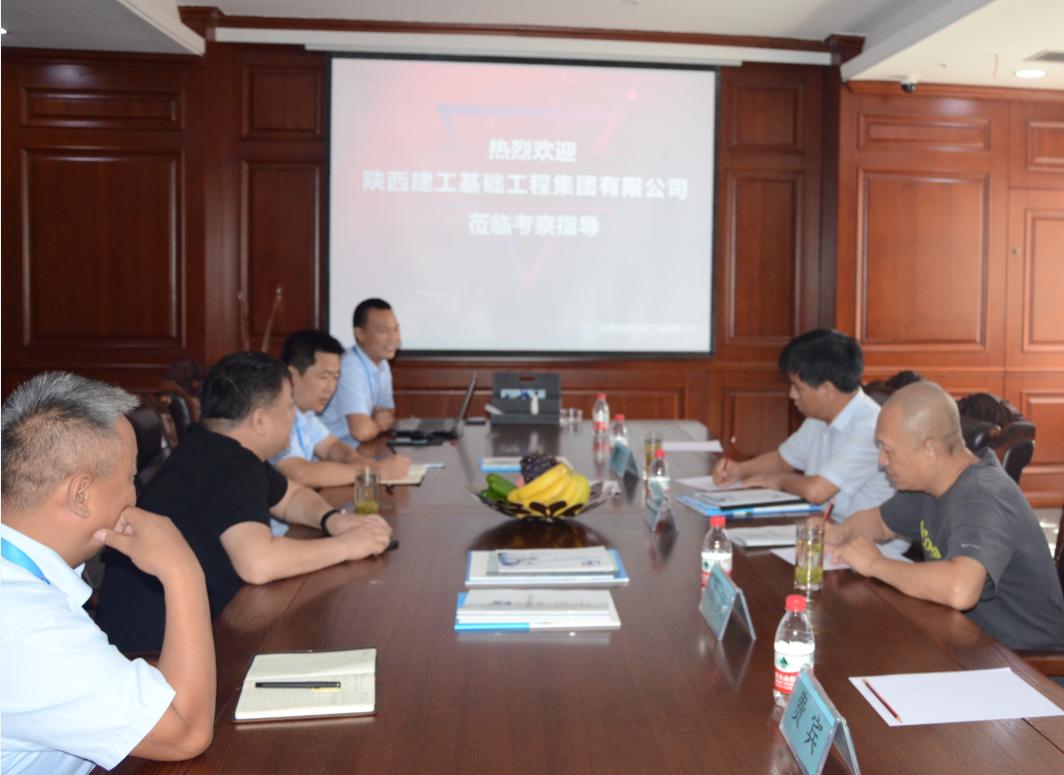 陕西建工基础工程集团有限公司参观考察