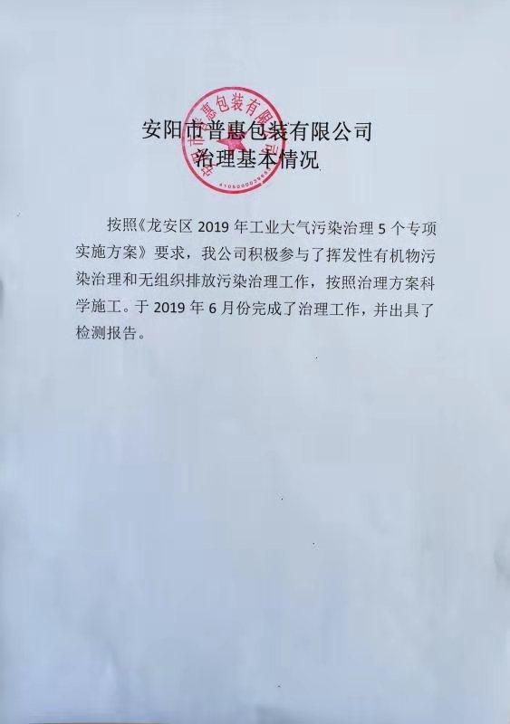 安陽普惠包裝治理驗收檔案