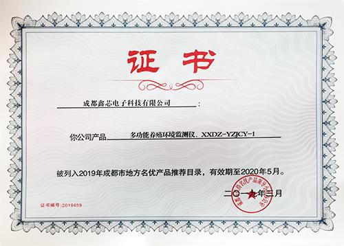 2019年成都市地方名优产品推荐目录