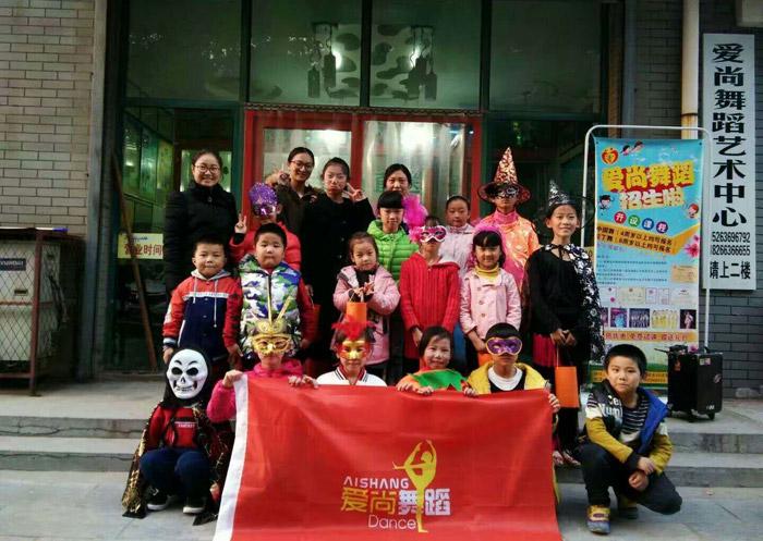 青州爱尚舞蹈艺术培训学校