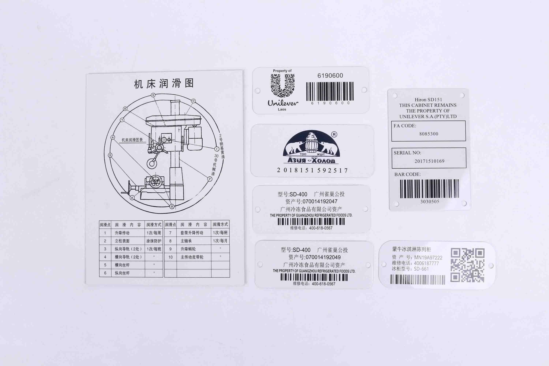冰柜铝板资产牌 丝印