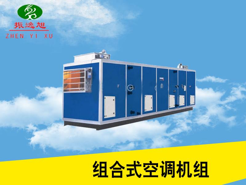ZK系列组合式空调机组