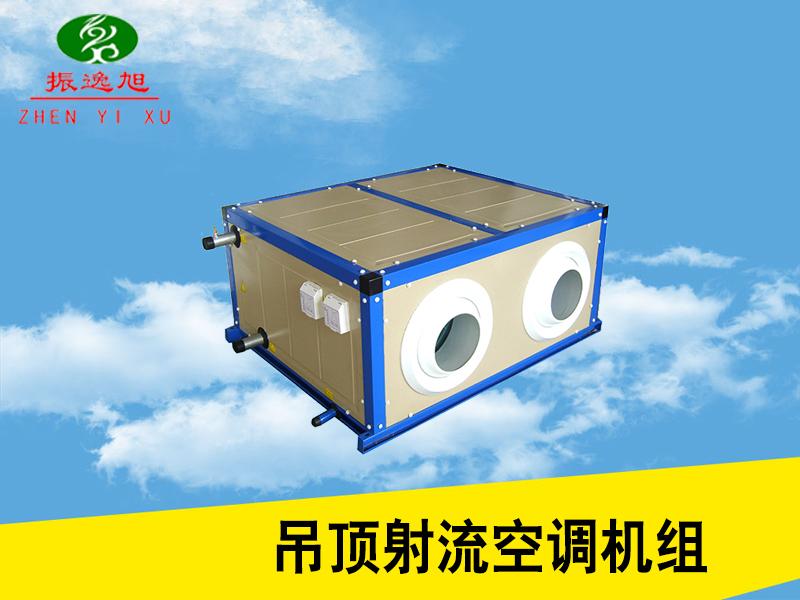 吊顶射流空调机组