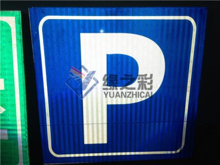 广西停车场标志牌