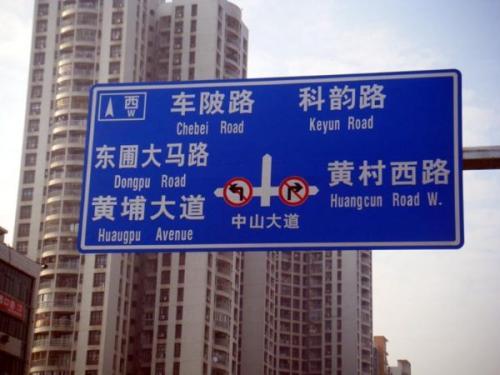 南宁公路指示牌厂家