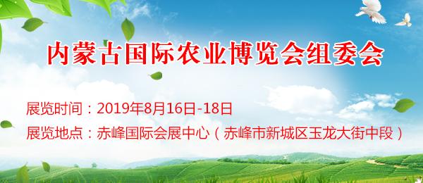 元通工贸邀请您参加2019年第25届内蒙古农博会!
