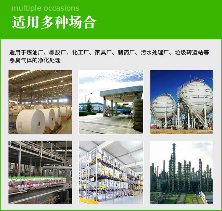 光氧催化環保設備