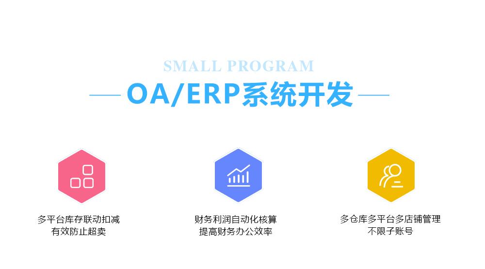 OA/ERP系統開發