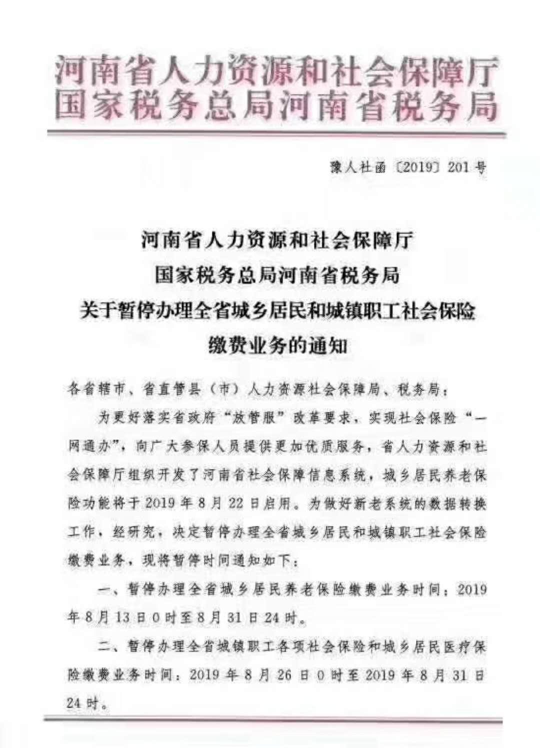 暂停办理全省城乡居民和城镇职工社会保险缴费业务