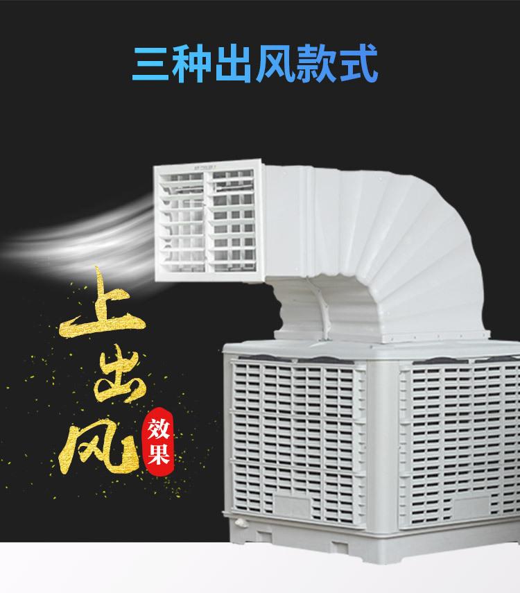 山东冷风机