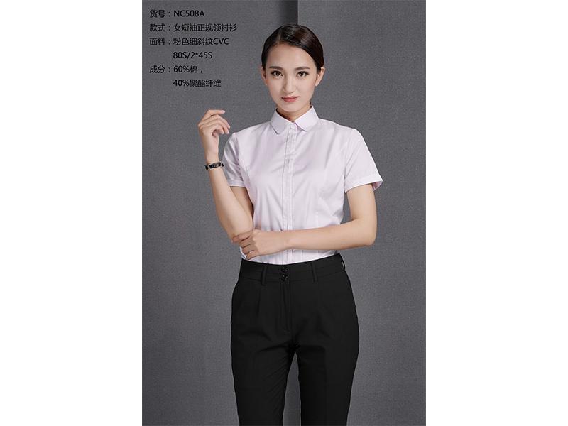 NC508A 女短袖正规领衬衫