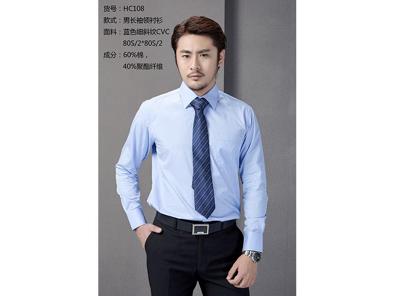 HC108 男长袖领衬衫